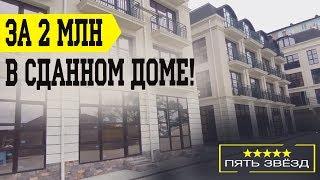 ДЕШЕВО! Квартира в Сочи до 2 млн в СДАННОМ ДОМЕ с видом на Черное море! #недвижимостьсочи2018