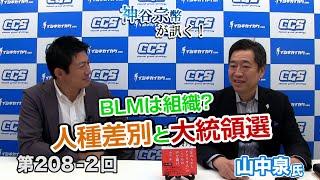 第208回② 山中泉氏:BLMは組織? 人種差別と大統領選