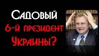 Андрей Садовый его шансы стать 6-м президентом Украины