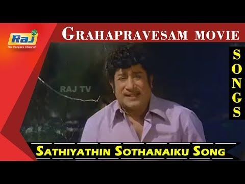 Sathiyathin Sothanaiku Song   Sivaji Ganesan   K.R.Vijaya   Grahapravesam movie   Raj TV