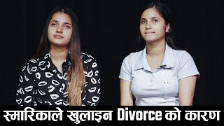 Exclusive Interview : Smarika Samarika Dhakal ||  हामी परीवारको छोरा हो || Mero Nepal Entertainment