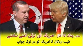 NEWS - USA Vs Turkey WAR - Tayyip Erdogan Strong reply to donald trump