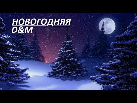 D&M - Новогодняя [авторский трек]