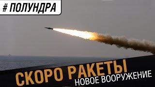 Ракеты! скоро! [#полундра World of Warships]  №59