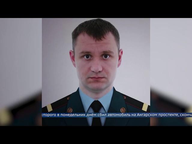 В ДТП погиб ангарский спасатель