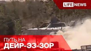 ВКС РФ помогают сирийской армии прорвать блокаду Дейр-эз-зора