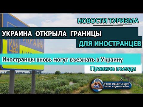 УКРАИНА ОТКРЫЛА ГРАНИЦЫ| Иностранцам разрешен въезд. Правила въезда в Украину
