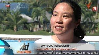 ที่นี่ Thai PBS - ที่นี่ Thai PBS : มาตรฐานความปลอดภัย เครื่องเล่นสวนสนุก
