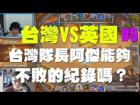 2018世界大賽台灣 vs 英國Game5!!