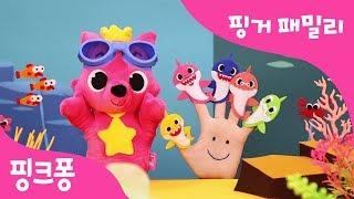 손가락 아기상어 | 아기 상어와 함께 숨은 상어 가족을 찾아요! |  핑거패밀리 |  손가락 인형 놀이 |  핑크퐁! 인기동요