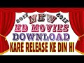 NEW HD MOVIES DOWNLOAD SITE || DOWNLOAD KARE NEW HD MOVIES RELEASE WALE DIN HI