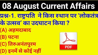 #GS-239 || 08 August 2018 Current Affairs PDF and Quiz Useful for SSC Bank RAILWAY UPPSC POLICE all