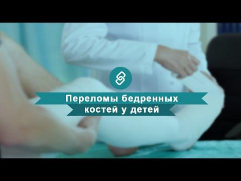 Переломы бедренных костей у детей
