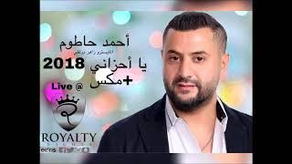 اغاني طرب MP3 احمد حاطوم -يا احزاني +مكس Ahmad Hatoum -Ya Ahzani+Mix تحميل MP3