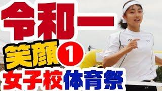 ① 体育祭2019 \笑顔の佐賀女子/★100走★