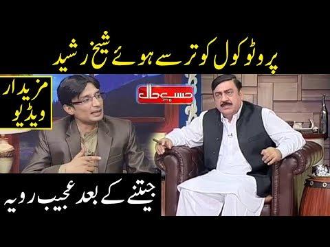 Protocol Kay Bhokay Sheikh Rasheed – Hasb e Haal – Dunya News