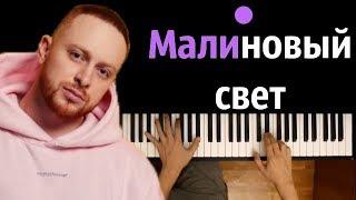 Леша Свик - Малиновый свет ● караоке   PIANO_KARAOKE ● ᴴᴰ + НОТЫ &  MIDI