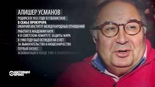 За что же сидел Усманов? Кто он для Путина?