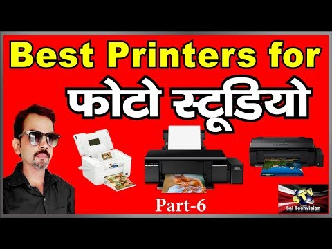Best Printer for Photo Studio in Hindi ||Part-6||