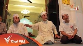 ทางนำชีวิต กาย ใจ จิต - มุสลิมสามหมอก