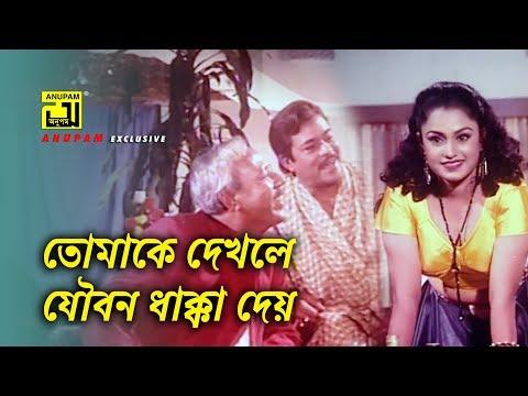 তোমাকে দেখলে যৌবন ধাক্কা দেয় | A.T.M. Shamsuzzaman | Razib | Sondha | Bhalobasi Tomake | Movie Scene