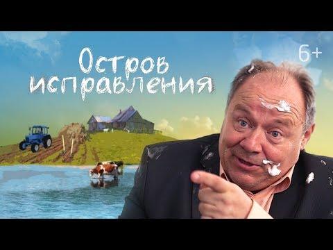 Остров исправления (2018) фильм