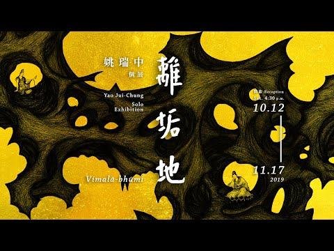 姚瑞中2019年個展:離垢地