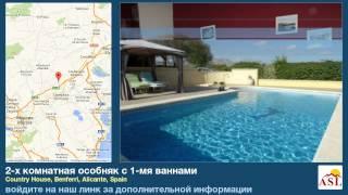 preview picture of video '2-х комнатная особняк с 1-мя ваннами в Benferri, Alicante'