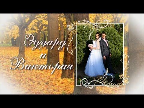 Презентация фото.Осенняя свадьба.