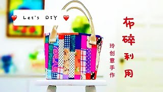 Diy fabric scraps into Beautiful Handbag 【FREE TEMPLATE DOWNLOAD】#HandyMum布碎利用,手作包创意教学❤❤