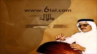 طلال مداح / ما تقول لنا صاحب / جلسة با شراحيل