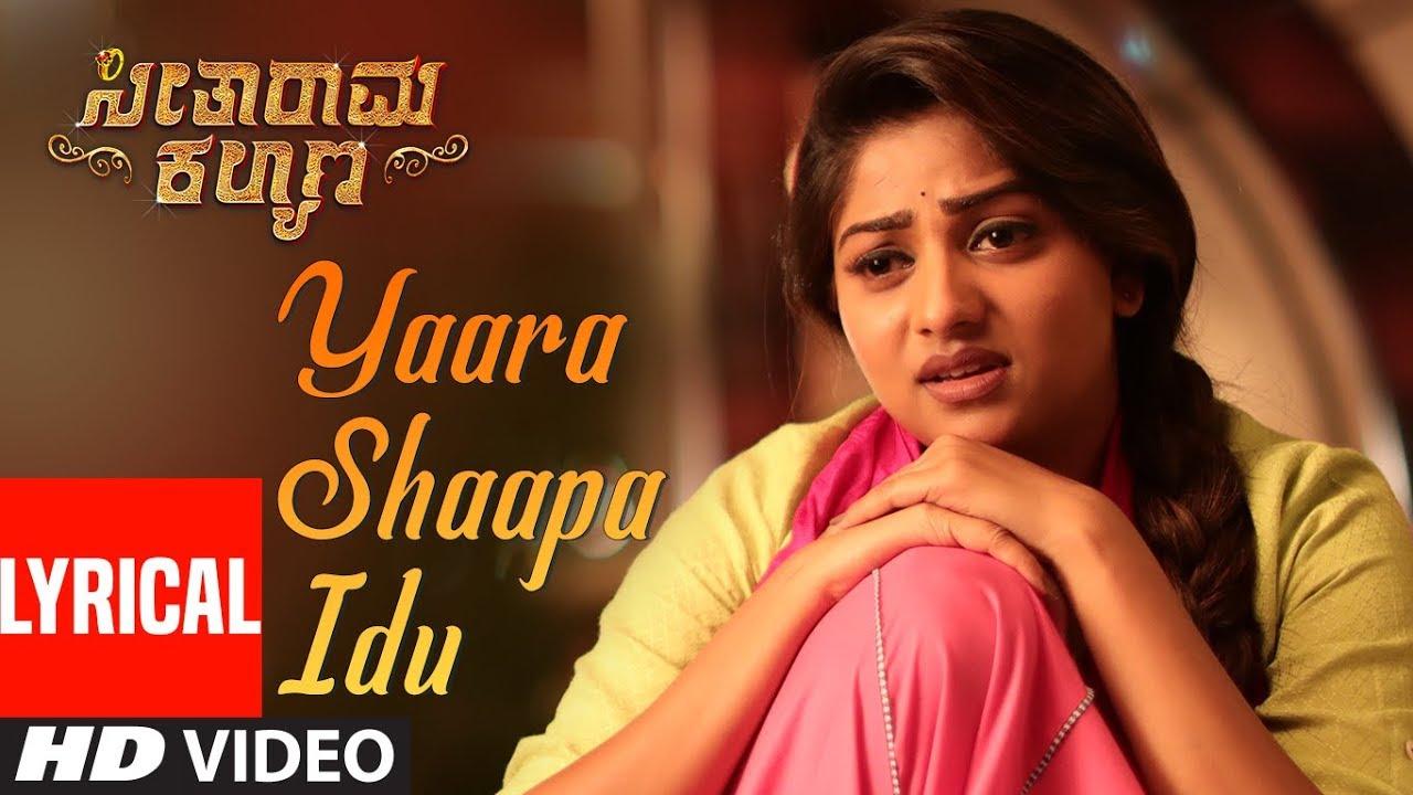 Yaara Shaapa Idu Lyrics - Seetharama Kalyana - spider lyrics