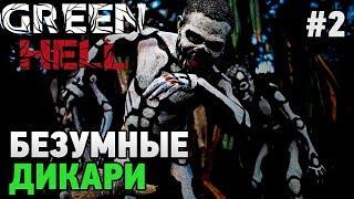 Green Hell # 2 Безумное племя
