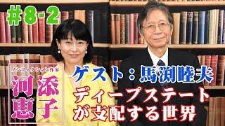河添恵子#8-2 ゲスト:馬渕睦夫★ディープステートが支配する世界