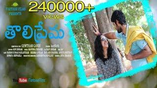 TholiPrema || Telugu Short Film