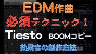 EDMの作り方 必須!Tiesto BOOMスタイル3 FX制作 SERUM