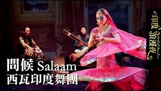 Salaam - Umrao Jaan | 西瓦印度舞團 - YouTube