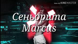 Караоке Marcus   Сеньорита (текст песни)