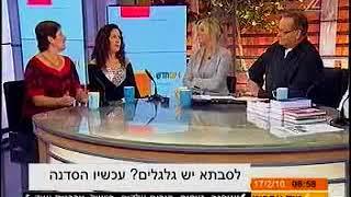 דלית הלוי, סדנת סבתאות במכון ת.ל.מ, ערוץ 2 יום חדש - 17.2.10