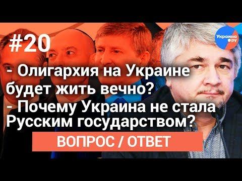 #Ростислав_Ищенко отвечает на вопросы зрителей #20