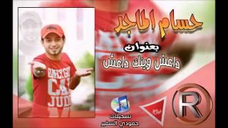 حسام الماجد بعنوان داعش وينك 2015داعش تحميل MP3