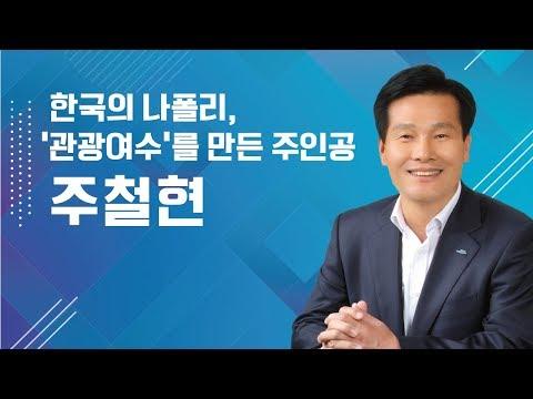 한국의 나폴리 '관광여수' 를 만든 주인공 주철현