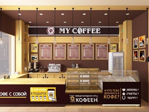 Как Открыть Кофейню - что входит в комплект (мебель, оборудование, товар)