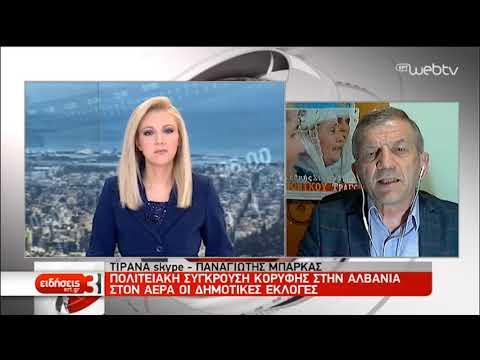 Νέος γύρος σφοδρών διαδηλώσεων στην Αλβανία | 09/06/2019 | ΕΡΤ