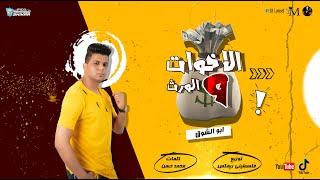 Abo El Shouk - Kest Elekhwat W Elwerth   ابو الشوق - مهرجان قصه الإخوات والورث (من البوم غنوه روح) تحميل MP3