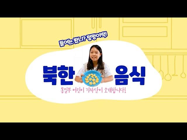 [광주통일관] 통일부 어린이 기자단과…