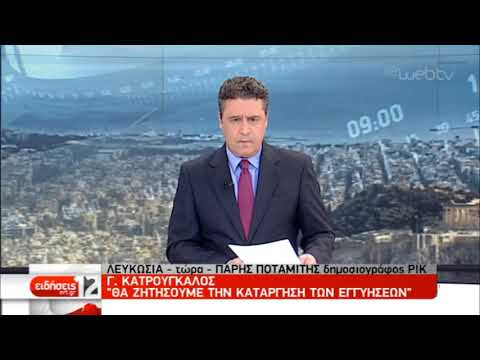 Στην Κύπρο ο υπουργός Εξωτερικών Γιώργος Κατρούγκαλος | 19/03/19 | ΕΡΤ
