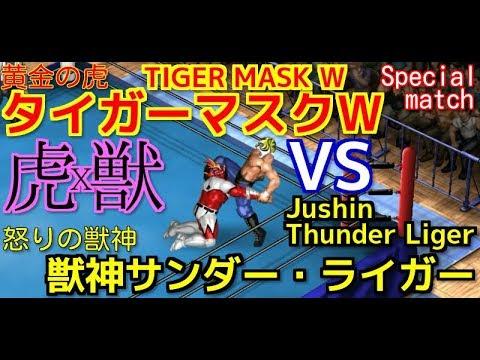 【Fire Pro Wrestling World】タイガーマスクW vs 獣神サンダー・ライガー【ファイプロワールド】Tiger Mask W vs Jushin Thunder Liger