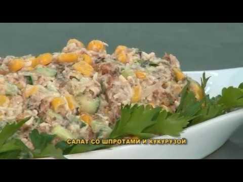 Салат со шпротами и кукурузой