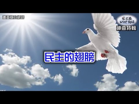 神曲特輯★民主的翅膀★